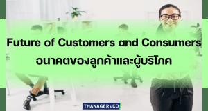 Future of Customers and Consumers อนาคตของลูกค้าและผู้บริโภค