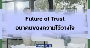 Future of Trust อนาคตของความไว้วางใจ