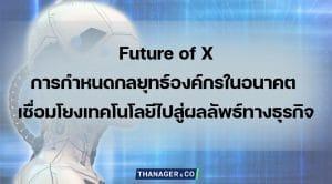 การกำหนดกลยุทธ์องค์กรในอนาคต เชื่อมโยงเทคโนโลยีสู่ผลลัพธ์ทางธุรกิจ